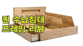 퀸 수납침대 프레임, 리뷰