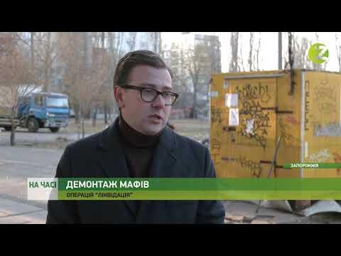 Телеканал Z: На часі - У Хортицькому районі ліквідували два незаконно розміщенні МАФи - 09.12.2020