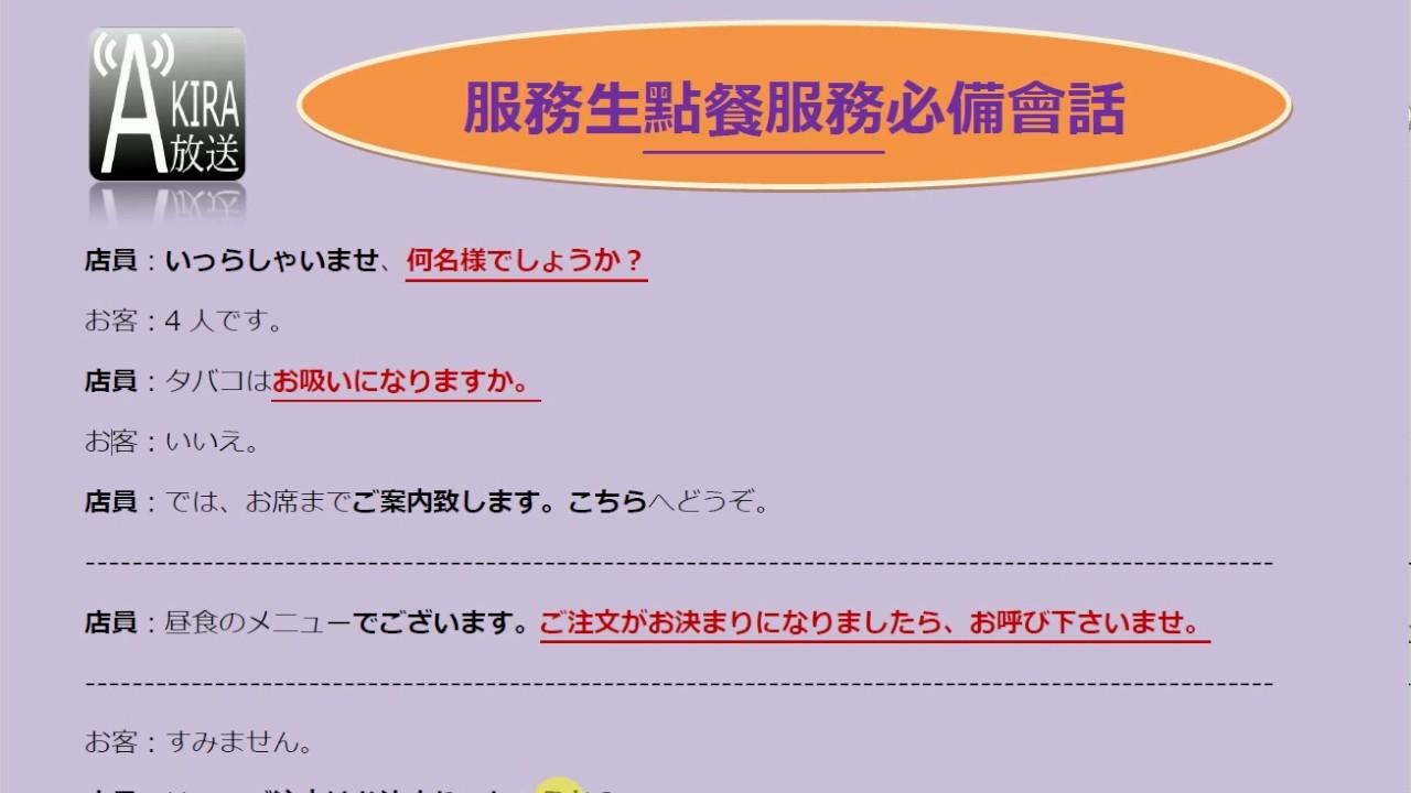 服務業 / 餐飲實用日語 - 受理點餐與上菜,自助旅遊常用日語 - YouTube