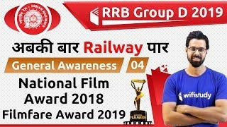 1:00 PM - RRB Group D 2019   GA by Bhunesh Sir   National Film Award 2018   Filmfare Award 2019