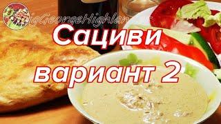 Сациви, хит грузинской кухни (вариант 2). Fine Georgian Food. Satsivi.