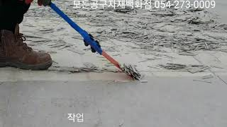 데코타일철거용 전동스크래퍼