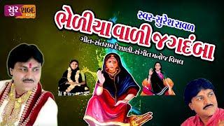 Bheliya vali Jagdamba/Suresh Raval/ભેળીયાવાળી જગદંબા/સુરેશ રાવળ/