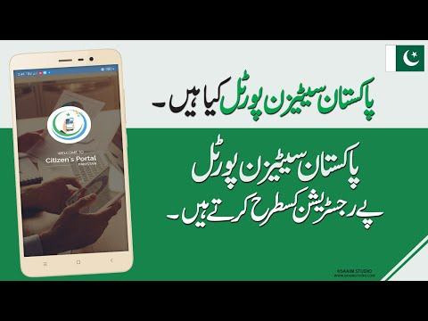 Pakistan Citizens Portal | How to Register on Pakistan Citizens Portal?