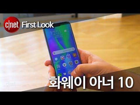 '듀얼 카메라 탑재한 중저가 스마트폰' 화웨이 아너 10