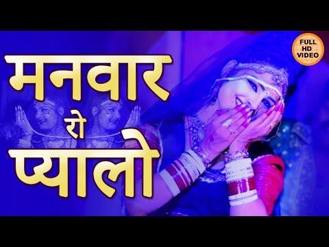 राजस्थान का सुपरहिट Maand गीत - Manwar Ro Pyalo   मनवार रो प्यालो   Marwadi Song   FULL HD
