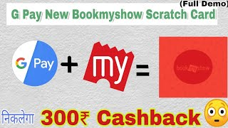 Google Pay (TEZ) Launched Bookmyshow Scratch Card. How to Get? Full Live demo