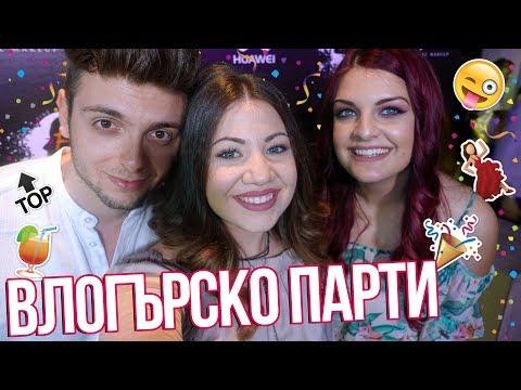 Влогърско парти в Сърбия | NYX FACE AWARDS FINALE 2017