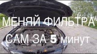 ГДЕ НАХОДИТСЯ САЛОННЫЙ ФИЛЬТР МАЗДА 6/ MAZDA 6