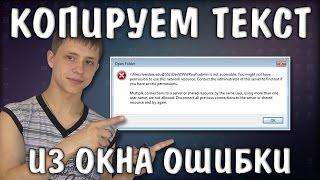 видео Как скопировать текст из сообщений об ошибках Windows