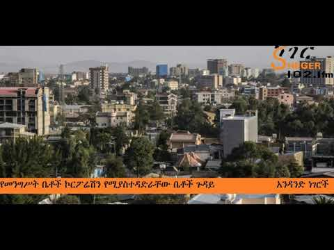 On the Issue of Ethiopian Government Housing Agency የመንግሥት ቤ
