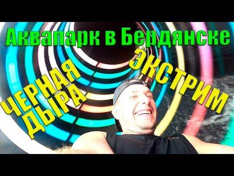 АКВАПАРК в Бердянске, ВОДНЫЕ ГОРКИ от первого лица, пробую все горки