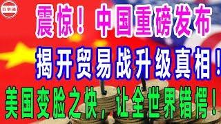 震惊!中国重磅发布,揭开贸易战升级真相!美国变脸之快,让全世界错愕!