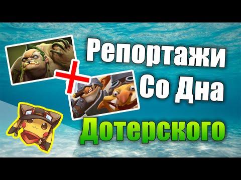 видео: Тролим Короля - Репортажи Со Дна с agromorph :d