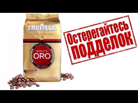 Как отличить подделку кофе Lavazza / 3 главных ОТЛИЧИЯ