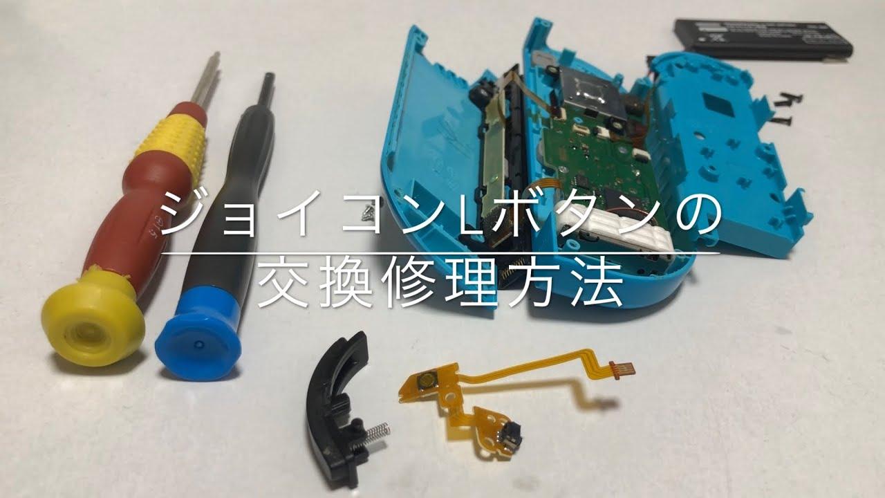R 修理 ジョイコン ボタン