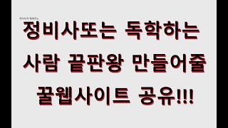 자동차 독학/배울수 있는 무료 웹사이트 공유!!!