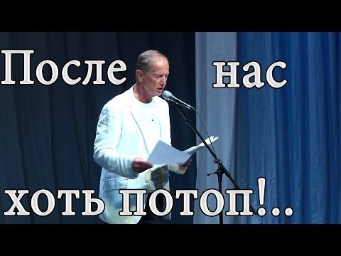 """Михаил Задорнов. Концерт """"После нас хоть потоп!"""""""
