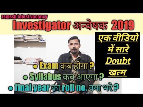 download ।।अन�वेषक investigator सीधी भर�ती 2019।।syllabus ? Exam date ? Last date today
