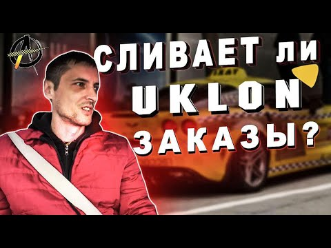 🤐 Такси Уклон Вся Правда / Работа В Такси на Авто Компании