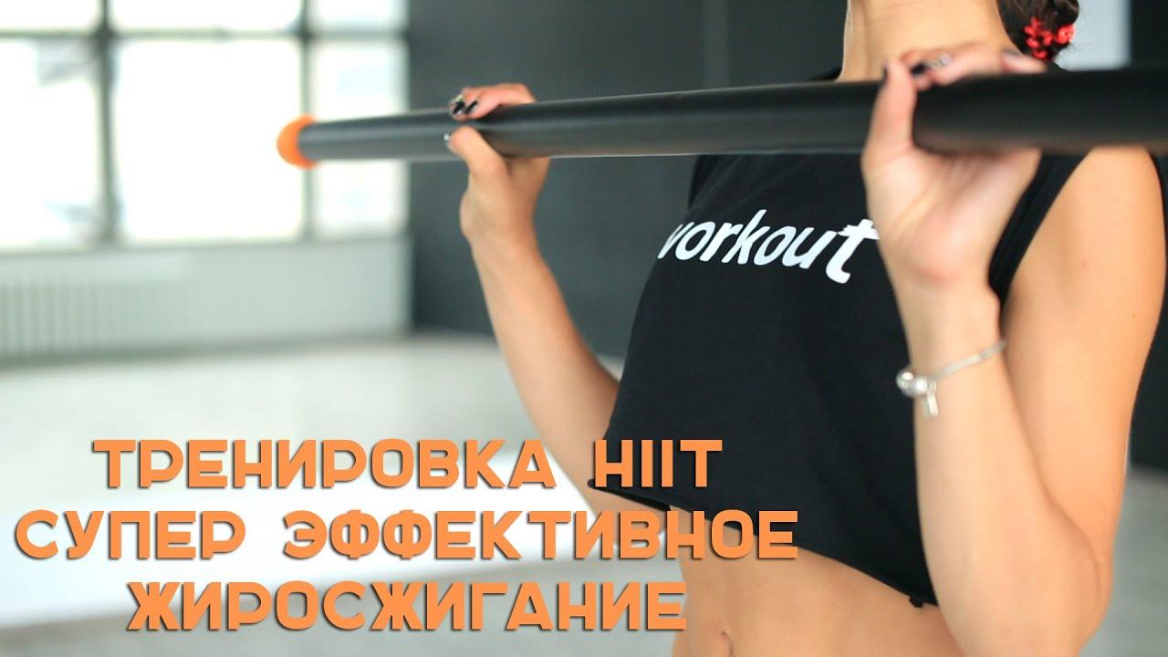 Тренировка HIIT. Супер эффективное жиросжигание [Workout | Будь в форме]