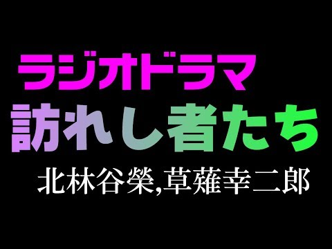 1979/09/29(土) 21:15放送 出演:北林谷榮,野呂瀬初美,河原崎次郎,草薙幸二郎.