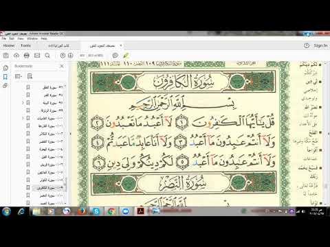 Eaalim Zoya - Surah Al-Kaafiroon from Quran .