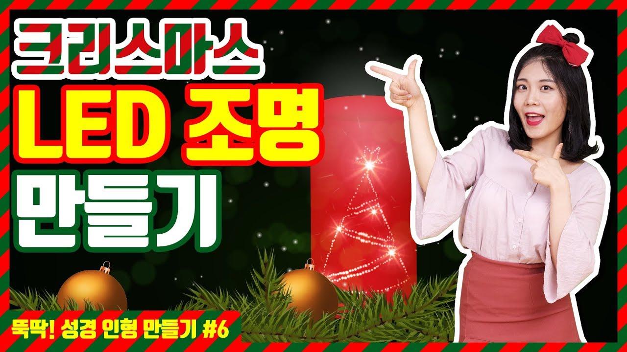 [키즈모아 리디아의 뚝딱! 성경인형 만들기 #6] 크리스마스 LED 조명 만들기 / 주일학교 활동 / 크리스마스 활동 / 크리스마스 데코 / 크리스마스 장식품 만들기 / 성탄절