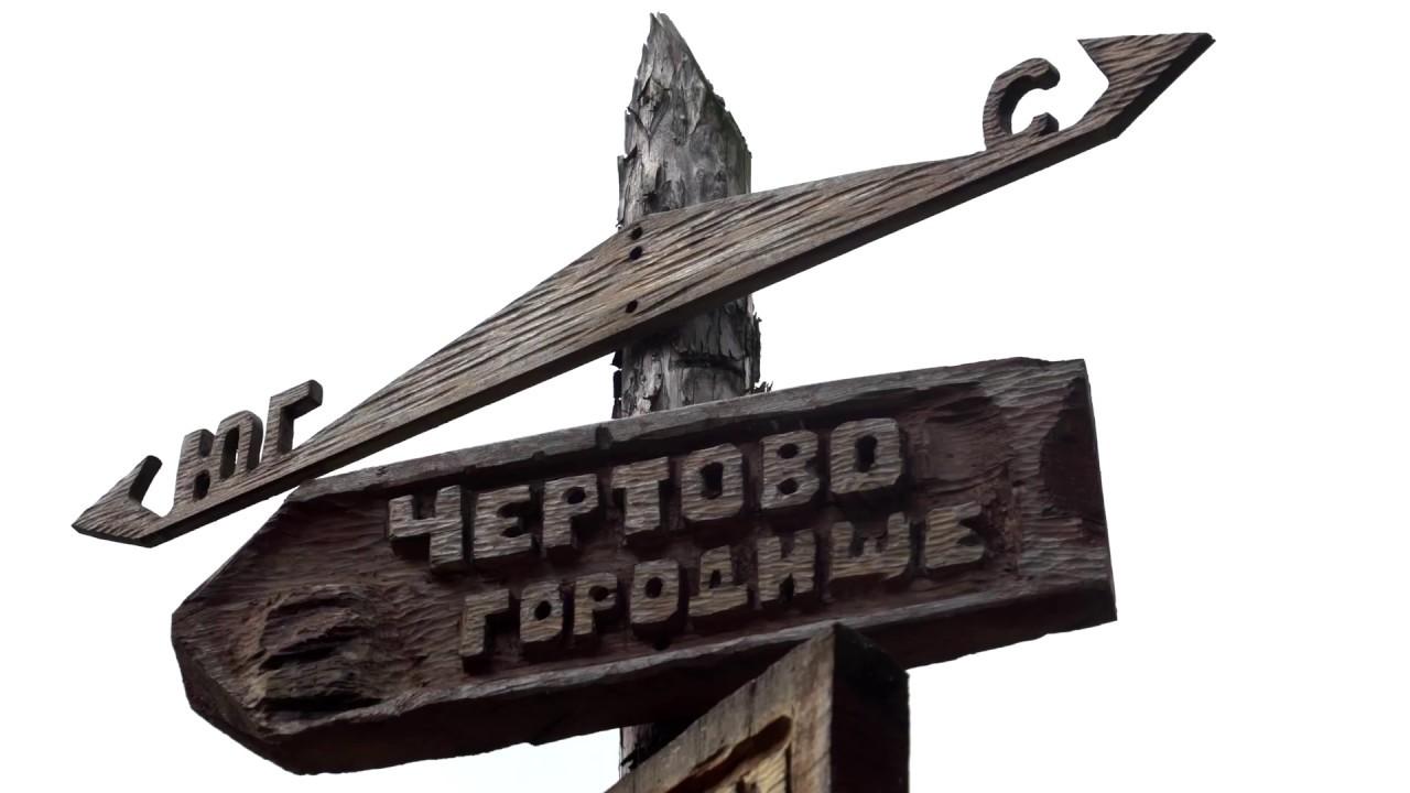 Чертово Городище