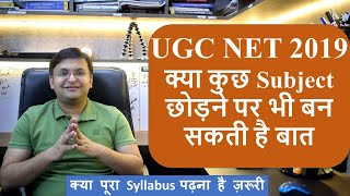 क्या UGC NET के लिये पूरा syllabus पढ़ना है ज़रूरी