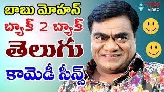 Babu Mohan Back 2 Back Comedy Scenes || Telugu Latest Comedy Scenes || Volga Videos