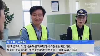 [충남지방경찰청 뉴미디어 홍보단] 아동안전지킴이??!!