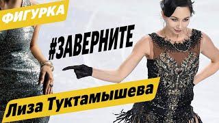 Шопинг с Лизой Туктамышевой в чем пойти на жеребьевку ЧР Фигурка