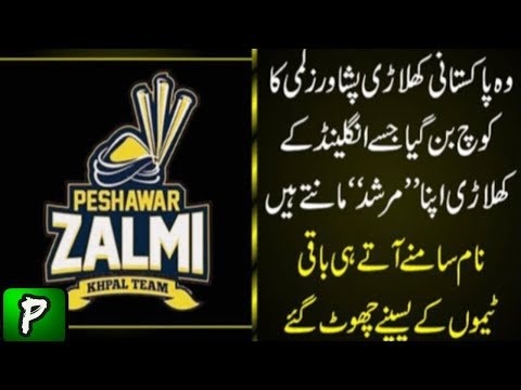 Peshawar Zalmi New Bowling Coach Join Zalmi Squad In Dubai |Pakistan Super League 2018 In UAE