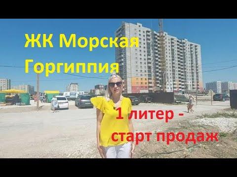#Анапа. Морская Горгиппия+ РЫНОК ПРИВОЗ.Цены!!!