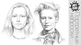 Как Рисовать быстрые наброски Портретов (голов) CS6