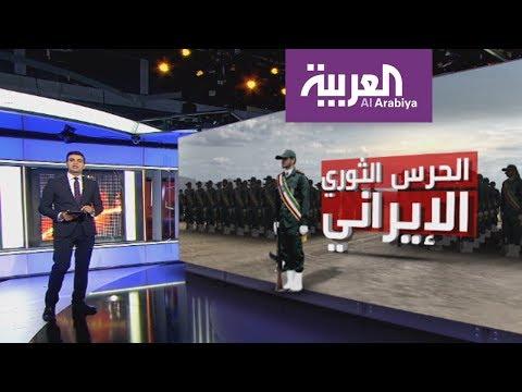 ما هي مخصصات الحرس الثوري من موازنة إيران العام الحالي؟  - نشر قبل 2 ساعة