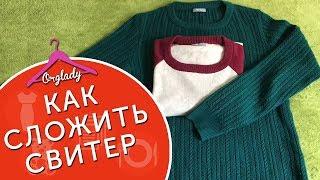 Как сложить свитер. Два способа как хранить свитера.