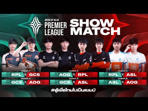 All Star Showmatch APL 2020