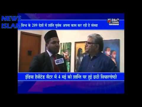 Ahmadiyya Muballigh K. Tariq Ahmad ka Interview, Peace Symposium Delhi 2017
