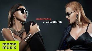 НЕАНГЕЛЫ - ЗНАЕШЬ [OFFICIAL VIDEO](Поделитесь с друзьями ВКонтакте - http://goo.gl/OwMYLh Поделитесь с друзьями в Facebook - http://goo.gl/pGmMGf Плейлист группы..., 2014-08-20T13:38:13.000Z)
