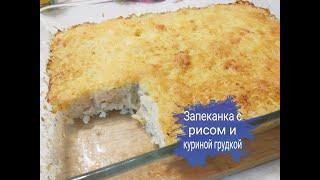 Запеканка с рисом сыром и куриным филе Рецепт от моей тёти Назили
