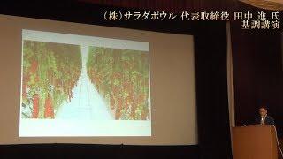 2018年9月21日に本省において開催した「農業現場における新技術の実装に...
