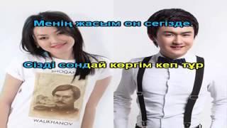 Торегали Тореали Ерке Есмахан АЛЛО КАРАОКЕ казакша казахское минус оригинал YouTube
