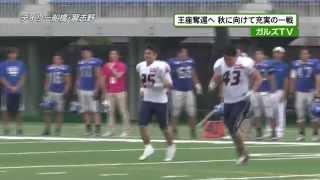 ガルズTV Vol.53 2015/5/20放送】(映像提供:J:COM船橋・習志野) 「王...