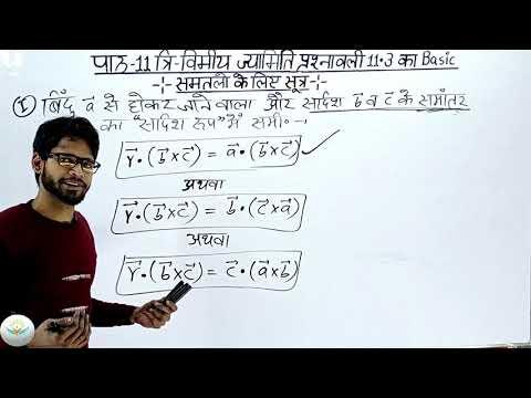 कक्षा 12 गणित|पाठ 11 त्रिविमीय ज्यामिति|प्रश्नावली 11.3 Basic Concept Best Analysis | Class12th Math