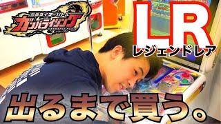 【後編】仮面ライダーバトル ガンバライジングでLRが出るまで買う。一番いいレア レジェンドレアのスーパータトバが欲しい! カードゲーム