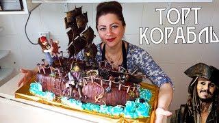 Торт из эклеров в виде корабля. Пираты Карибского моря  / Eclair cake. Pirates of the Caribbean