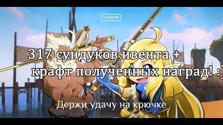 Lineage 2 Grand Crusade - 317 сундуков с рыбалки и крафт 20+ наград! (с Пекси)