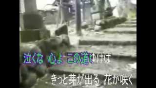 作詞 西川 光様 作編曲 市川龍之介様 2009/04.